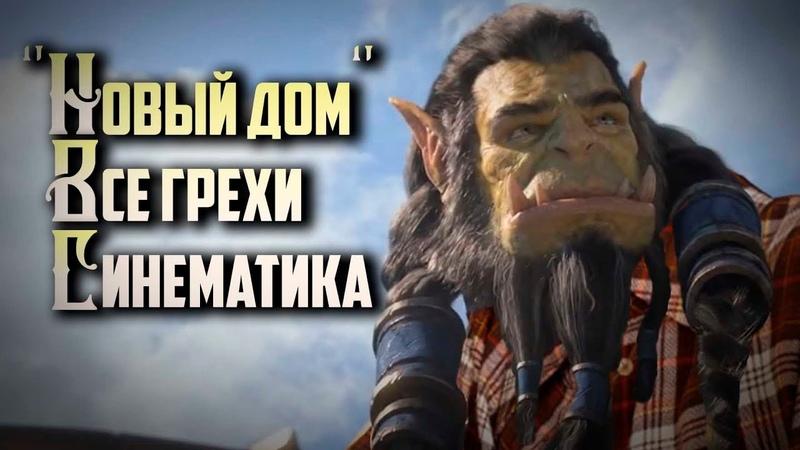 Новый Дом Все грехи ролика о возвращении Тралла! World of Warcraft