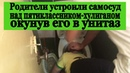 Родители учеников окунули ребенка головой в унитаз