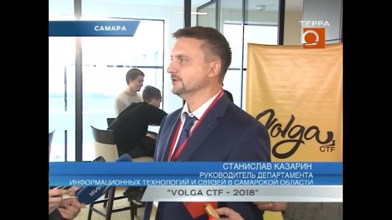"Новости Самары ""Volga CTF - 2018"""