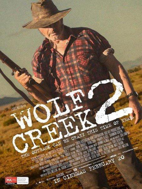 Волчья яма 2 (дилогия)