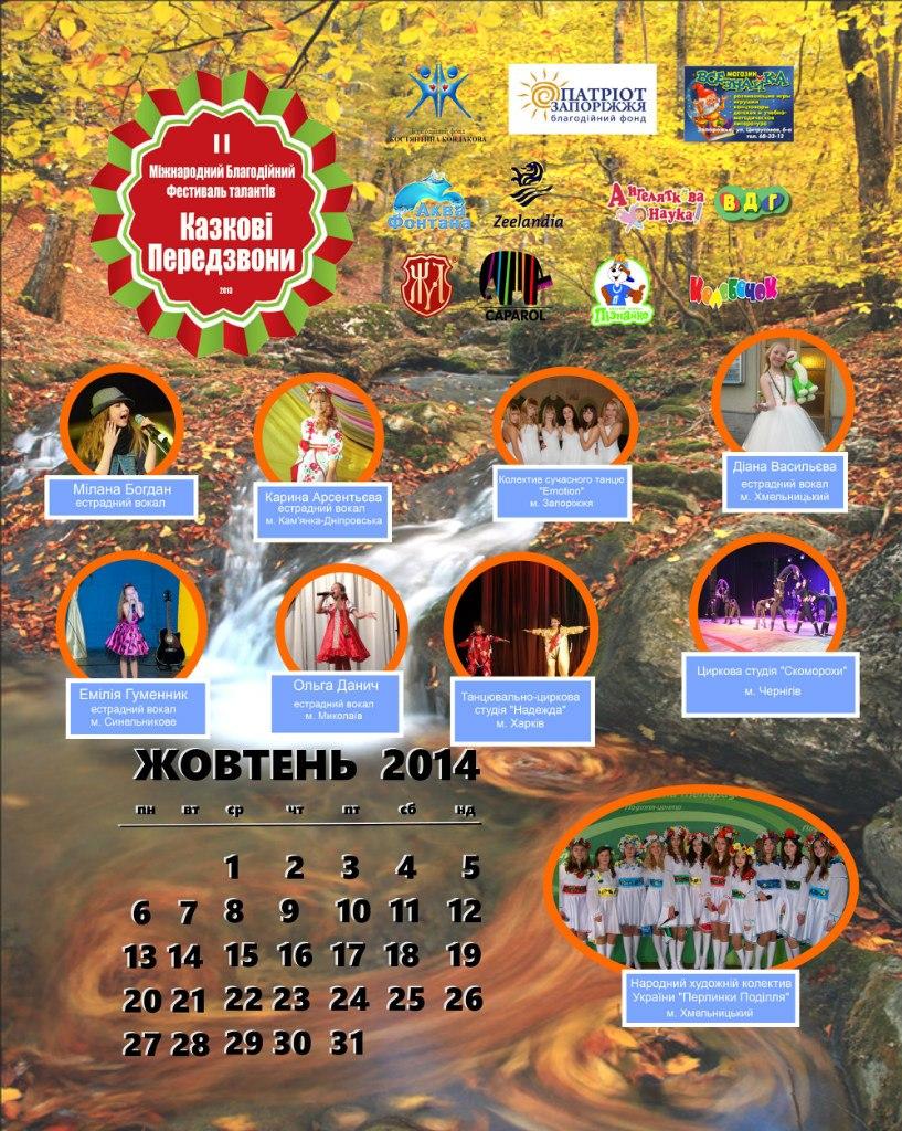 календар жовтень 2014