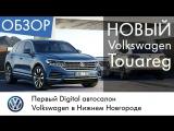 Обзор нового Volkswagen Touareg / Нижний Новгород