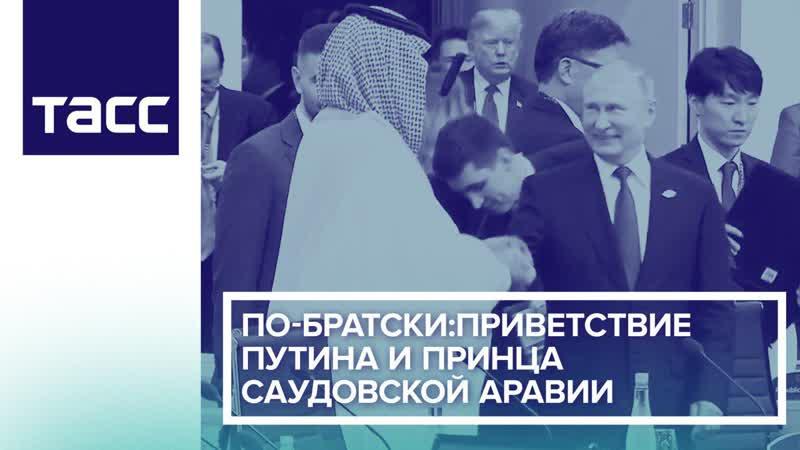 По-братски: приветствие Путина и принца Саудовской Аравии
