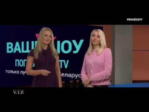 Ваше шоу Топ 5 Клипов Беларуси (30 11 2018)