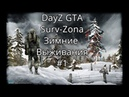 SAMP DAYZ   SURV-ZONA:ВОЗВРАЩЕНИЕ В НОВОГОДНИЙ DAYZ 1