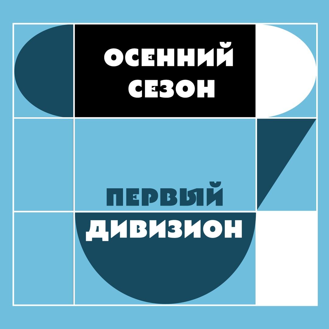 Афиша Москва Осенний чемпионат Вышки по ЧГК. Первый дивизион