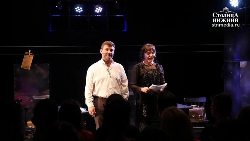 В нижегородском театре драмы состоялся показ спектакля «Твоя Катя» по мотивам переписки М. Горького с его женой