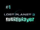 Lost Planet 3 обзор мультиплеера №1