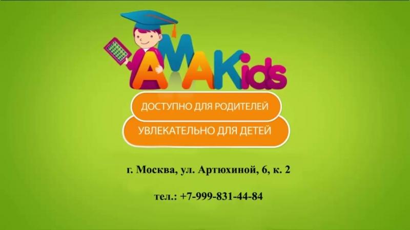 AMAKids Москва м.Текстильщики