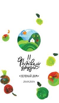 Яблочный Сад 20 сентября - фестиваль друзей