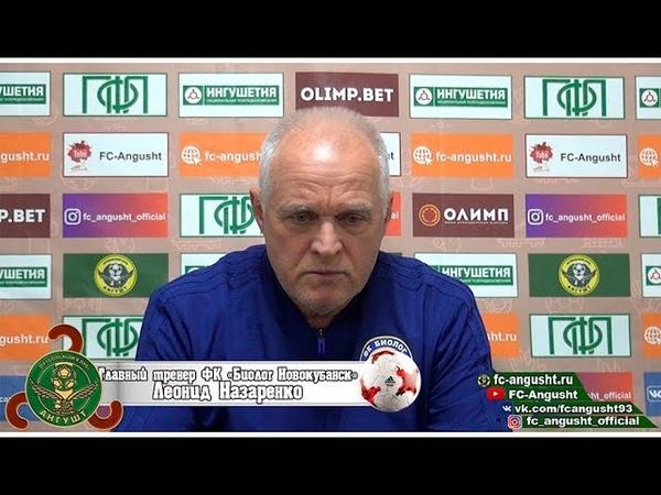 Ангушт Биолог Послематчевая пресс конференция Леонид Назаренко