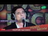 ГОЛОС ВЕСНЫ Георгий Лысенко (Категория