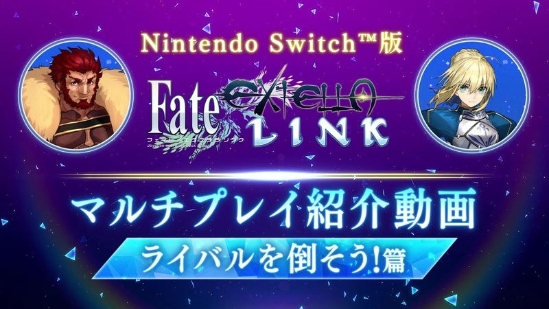 NS\PS4\PSV - FateExtella Link