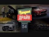 Вечерний Драйв #54 - Лучшая BMW E38 в России и другие автомобильные истории с шуточками