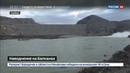 Новости на Россия 24 Западные Балканы затопило уровень воды будет расти