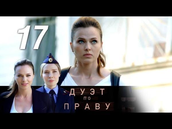 Дуэт по праву 17 серия 2018 Детектив @ Русские сериалы