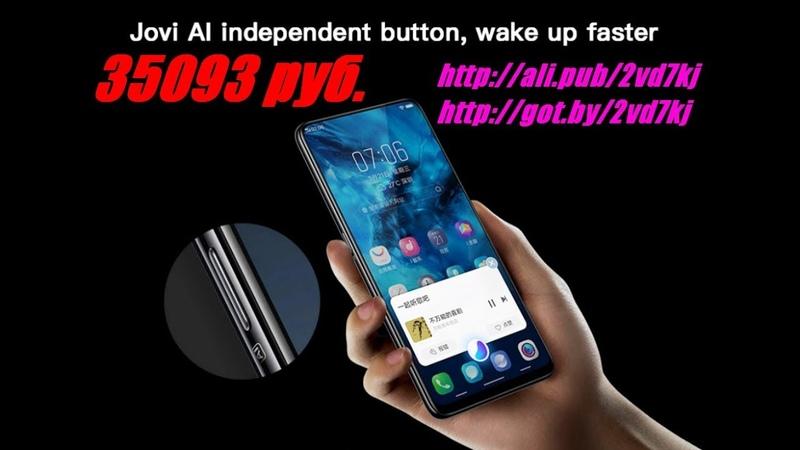 Смартфон, Vivo NEX, 6.59 Дюйма, 6 ГБ или 8 ГБ ОЗУ, 128 ГБ ПЗУ, 4000 мАч, 8 ядер, 2018