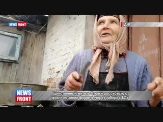 Единственный житель Ставки рассказала о жизни на линии фронта «через забор» с ВС
