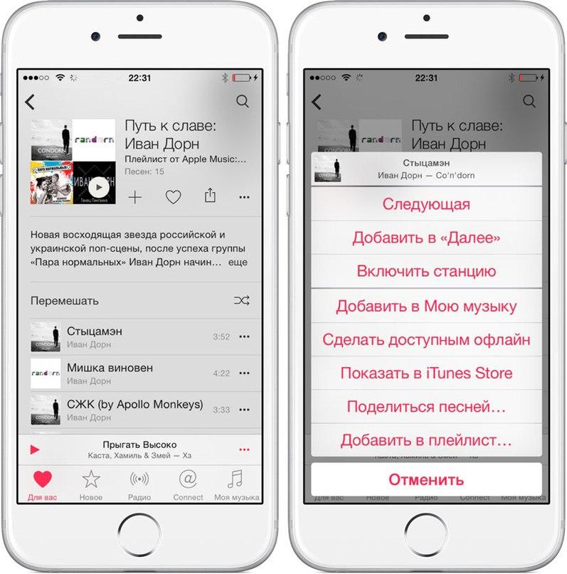 отрасли, любые как на айфоне сохранить музыку в контакте евро Владивостоке выгодному