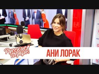 Ани Лорак в утреннем шоу