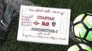 Спартак 2006 г р Локомотив 2 6 0 4 1 вторые составы
