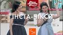 Інста-чікcи Шоу Мамахохотала НЛО TV