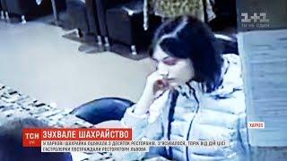 Повернення шахрайки у Харкові дівчина ошукала кілька різних ресторанів та кафе