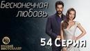 Бесконечная Любовь Kara Sevda 54 Серия. Дубляж HD1080