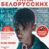 ТИМА БЕЛОРУССКИХ | ПИНСК | 17/03/2019