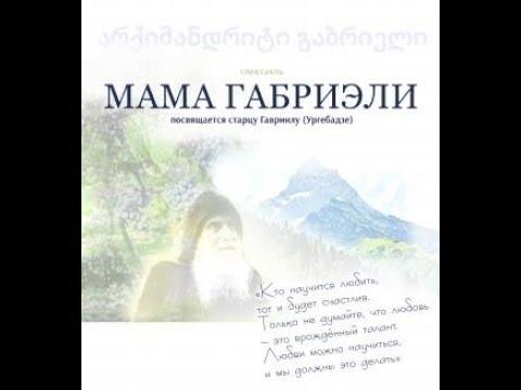 Мама Габриэли