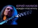 Yuri Naumov - Born to Play (LIVE in Munich, 29/10/2017)