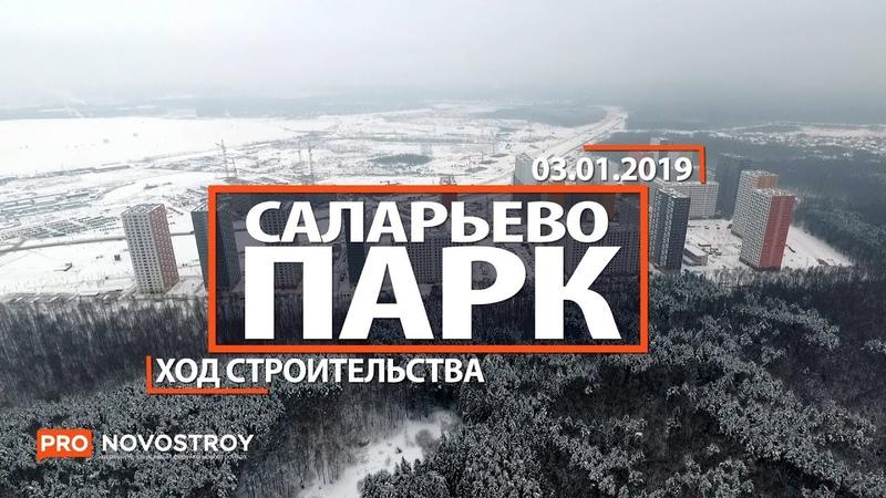 ЖК Саларьево парк [Ход строительства от 03.01.2019]
