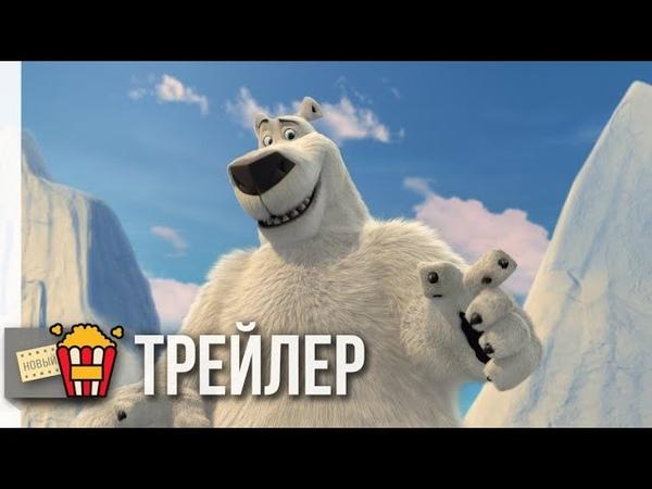 НОРМ И НЕСОКРУШИМЫЕ БОЛЬШОЕ ПУТЕШЕСТВИЕ — Русский трейлер | 2019