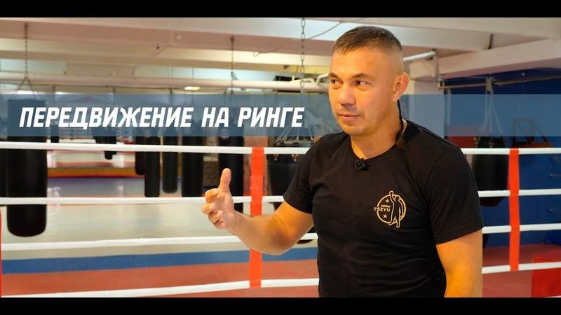 Костя Цзю Передвижение на ринге