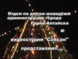 С Новым 2009 Годом, любимый Горно-Алтайск