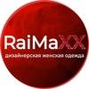 RaiMaXX   Дизайнерская женская одежда   Москва
