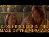 Фрагмент из 0x05. Hercules in the Maze of the Minotaur ещё один Геракл