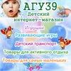 agu39.ru товары для детей и их родителей