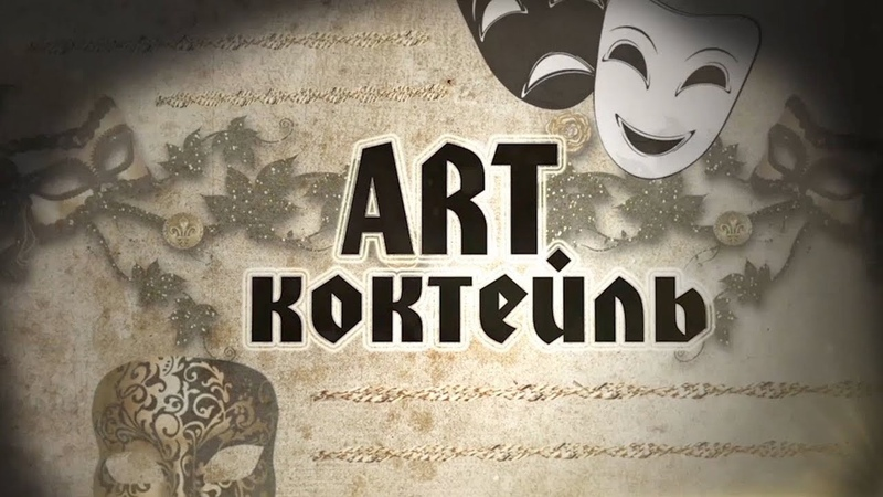 ARTКоктейль Выпуск №145 2 от 20 04 2019 Художественный музей Возвращаясь к Гоголю
