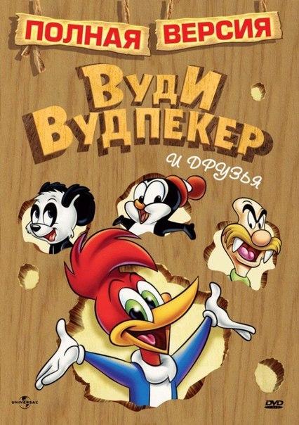 Вуди Вудпекер и друзья (1982)