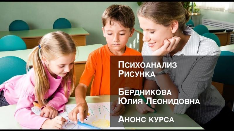АНОНС курса повышения квалификации «Психоанализ рисунка» автор - Бердникова Юлия