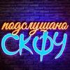 Подслушано СКФУ-Пятигорск 3 корпус)