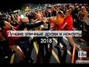 Лучшие уличные драки и нокауты 2018