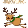 Подслушано в Пятигорске