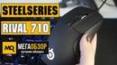 SteelSeries Rival 710 обзор мышки