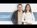 Утро с Леной Ляховской и Сашей Плющевым / Живой гвоздь - Влад Локтев 05.03.19