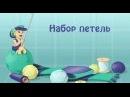 Вязание крючком Видеоурок 1 Набор петель Смотреть онлайн Видео bigmir net