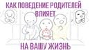 Как ваше детство влияет на вашу взрослую жизнь Psych2go на русском