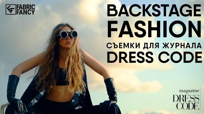 Backstage. Съемка обложки журнала Dress Code