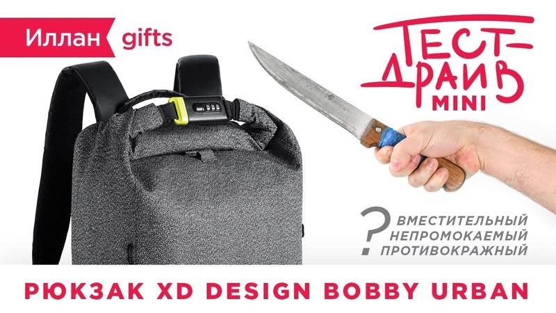 Мини Тест-драйв Иллан gifts — Рюкзак XD Design Bobby Urban